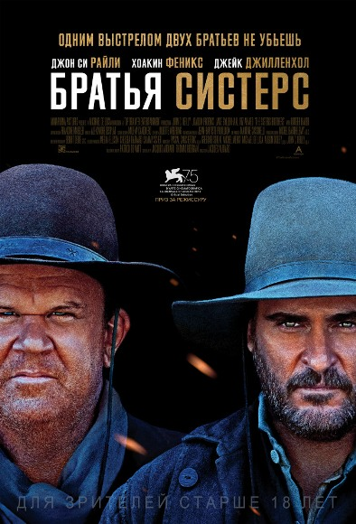 Братья Систерс / The Sisters Brothers (2018) WEB-DLRip | Sub