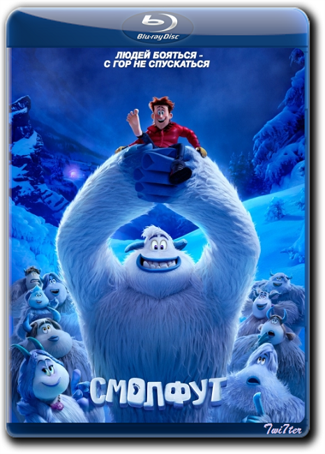 Смолфут / Smallfoot (2018) BDRip от ExKinoRay | iTunes
