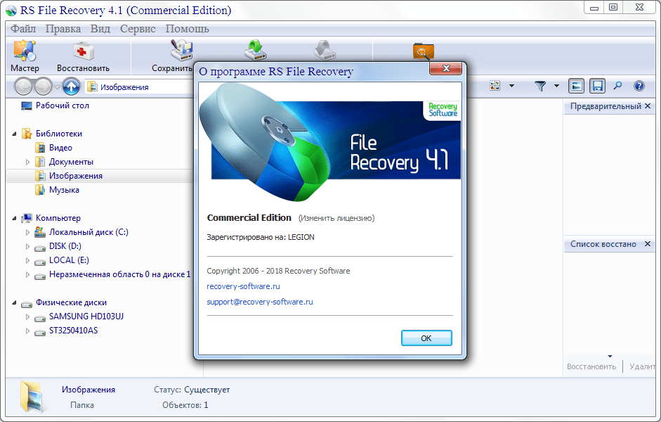 RS Recovery Software 2018 (2018/РС/Русский)