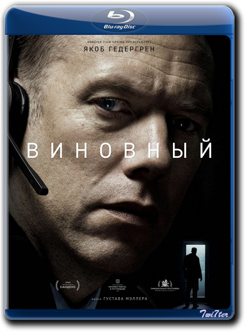 Виновный / Den skyldige (2018) BDRip от ExKinoRay | HDrezka Studio