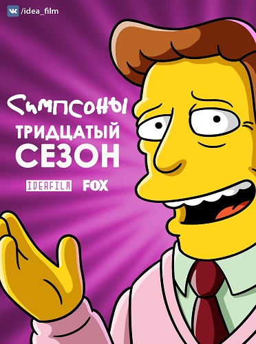 Симпсоны, 30 сезон 1-8 серия из 21 / The Simpsons