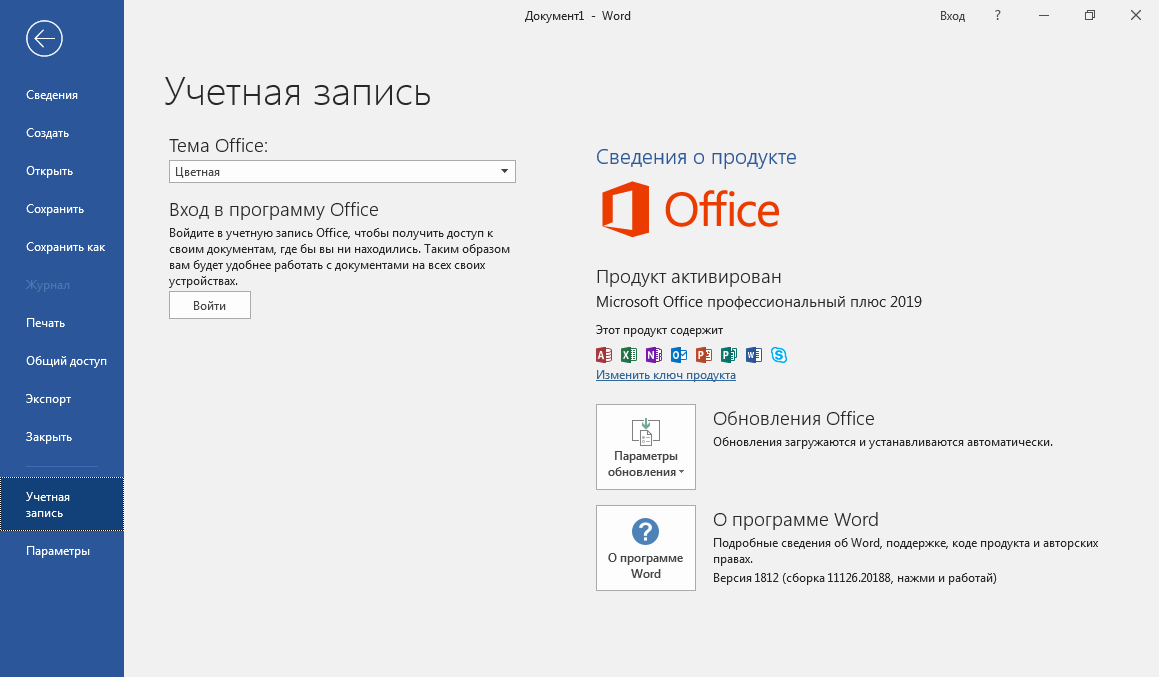 Microsoft Office 2016-2019 Professional Plus / Standard + Visio + Project [16.0.11126.20188] (2019/PC/Русский), RePack by KpoJIuK
