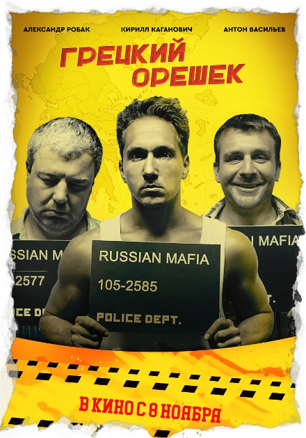 Грецкий орешек (2018) WEB-DLRip от GeneralFilm | iTunes