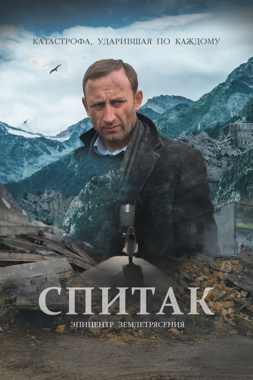 Спитак (2018) WEB-DL 1080p | iTunes