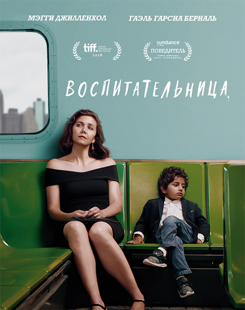 Воспитательница / The Kindergarten Teacher (2018) BDRip 1080p от селезень | iTunes