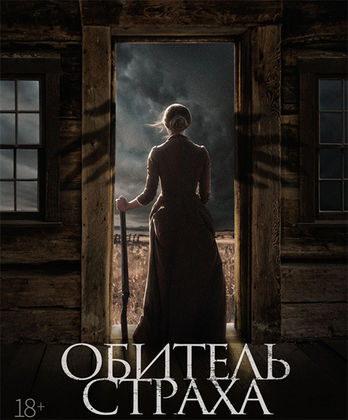 Обитель страха / The Wind (2018) WEB-DL 1080p от селезень | D, P | iTunes