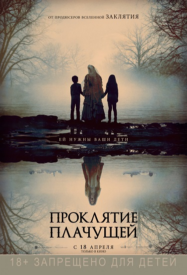 Проклятие плачущей / The Curse of La Llorona (2019) BDRip 1080p | iTunes