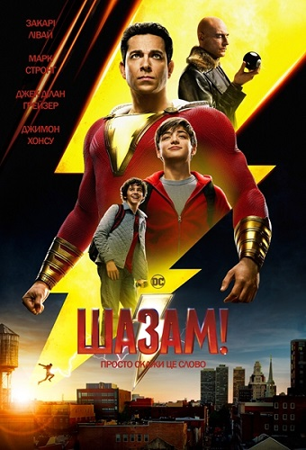 Шазам! / Shazam! (2019) HDRip от ExKinoRay | D | Лицензия