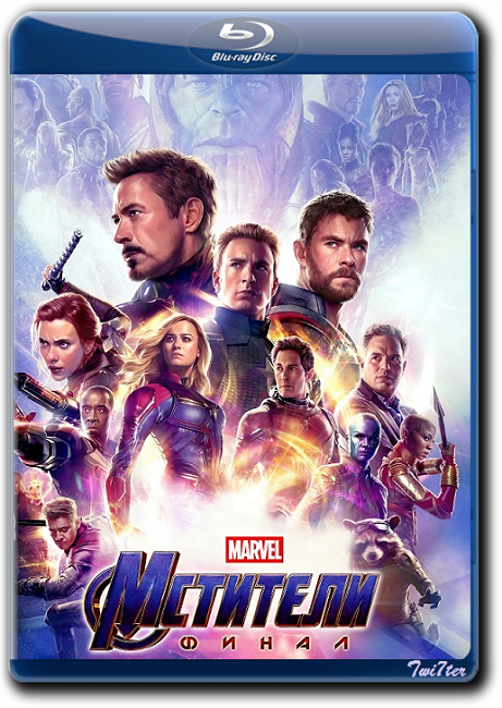 Мстители: Финал / Avengers: Endgame (2019) BDRip от Twister & ExKinoRay | iTunes