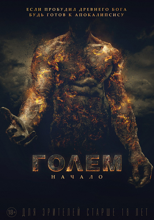 Голем: Начало / The Golem (2018) WEB-DL 1080p от селезень | iTunes