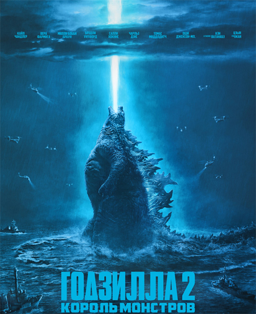 Годзилла 2: Король монстров / Godzilla: King of the Monsters (2019) WEB-DL 1080p от селезень | D, P | iTunes