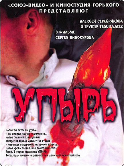 Упырь (1997) DVDRip-AVC от ExKinoRay