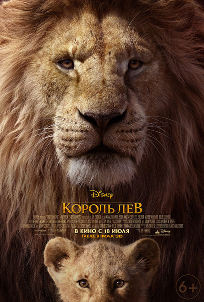 Король Лев / The Lion King (2019) HDRip от Scarabey | Лицензия