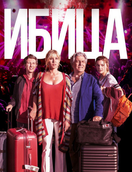 Ибица / Ibiza (2019/WEB-DL/WEB-DLRip)