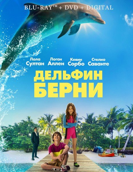 Дельфин Берни / Bernie the Dolphin (2018/BDRip/HDRip)