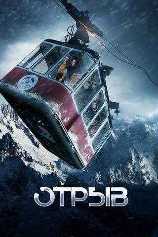 Отрыв (2018) BDRip-HEVC 1080p от HEVC-CLUB | GER Transfer | Лицензия