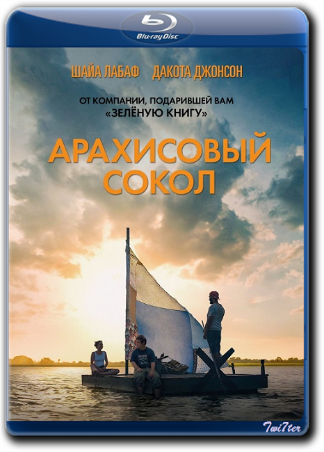 Арахисовый сокол / The Peanut Butter Falcon (2019) BDRip от Twister & ExKinoRay | iTunes