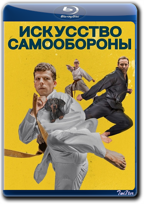 Искусство самообороны / The Art of Self-Defense (2019) BDRip от Twister & ExKinoRay | iTunes