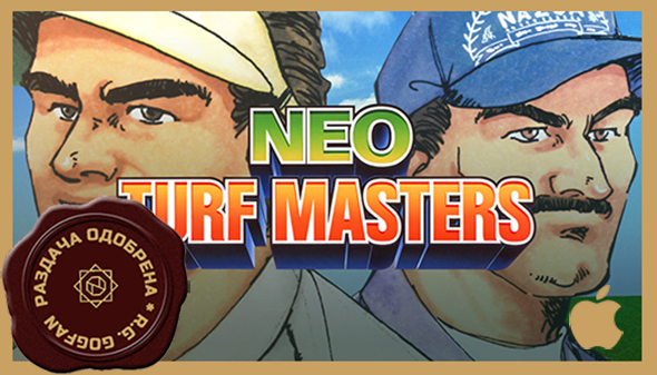 Neo Turf Masters (SNK CORPORATION) (ENG) [DL|GOG] / [macOS]